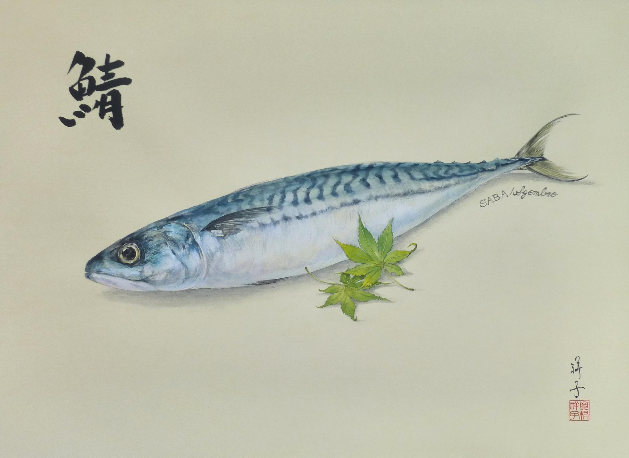 Lo sgombro declinato nel menu di Zero per lo Yamato Maru